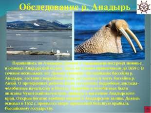 Морская слава России Выход