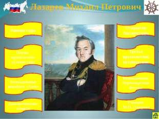 «Надежда» под началом Крузенштерна и «Нева», где капитаном был Ю.Ф. Лисянски
