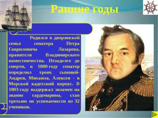 Русскими мореплавателями провели важные исследования. Они нанесли на карту з