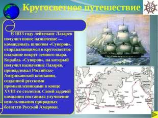 Иван Федорович Крузенштерн До 1836 Крузенштерн составил и издал «Атлас Южного