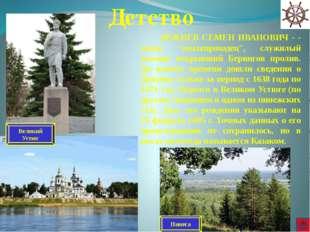 Служба в Сибири В 1630 году он поступил на службу казаком и вместе с остальны