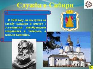 Вся служба Дежнёва в Якутске представляет ряд неустанных трудов, нередко сое