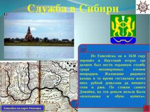 Служба на реке Оймякон В 1642 году он вместе с Стадухиным был послан для сбор