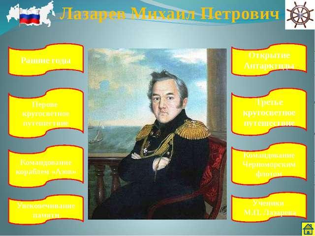 «Надежда» под началом Крузенштерна и «Нева», где капитаном был Ю.Ф. Лисянски...