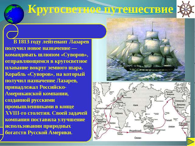 Иван Федорович Крузенштерн До 1836 Крузенштерн составил и издал «Атлас Южного...