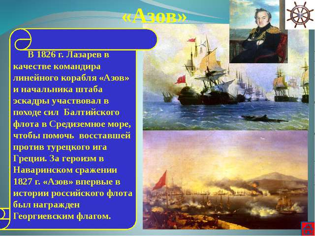 Антарктическая экспедиция Затем в феврале и марте 1820 шлюпы разделились и по...