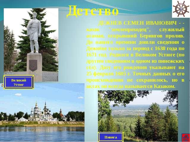 Служба в Сибири В 1630 году он поступил на службу казаком и вместе с остальны...