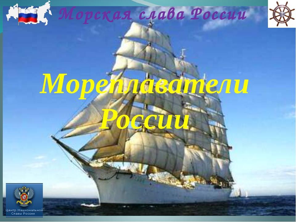 Морская слава России Мореплаватели России