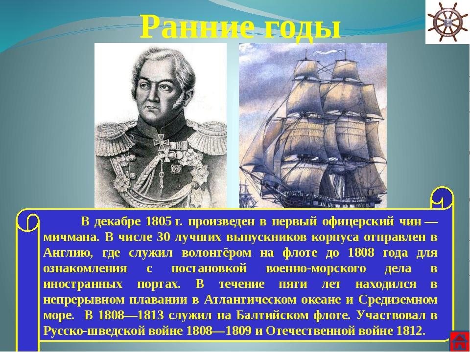 Кругосветное плавание Осенью 1805 г. «Надежда» и «Нева» встретились в китайск...