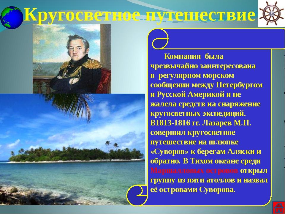 Антарктическая экспедиция Выйдя 4 июня 1819 из Кронштадта, экспедиция прибыла...
