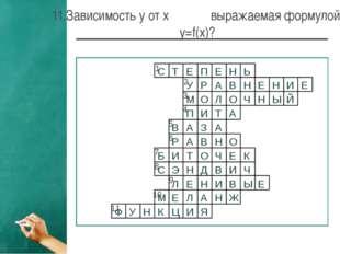 1 2 6 4 5 3 7 8 9 10 11 11.Зависимость y от x выражаемая формулой y=f(x)? С