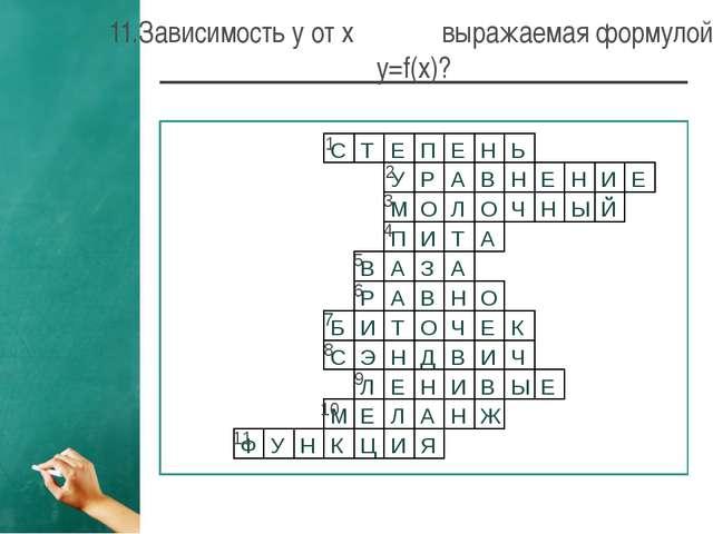 1 2 6 4 5 3 7 8 9 10 11 11.Зависимость y от x выражаемая формулой y=f(x)? С...