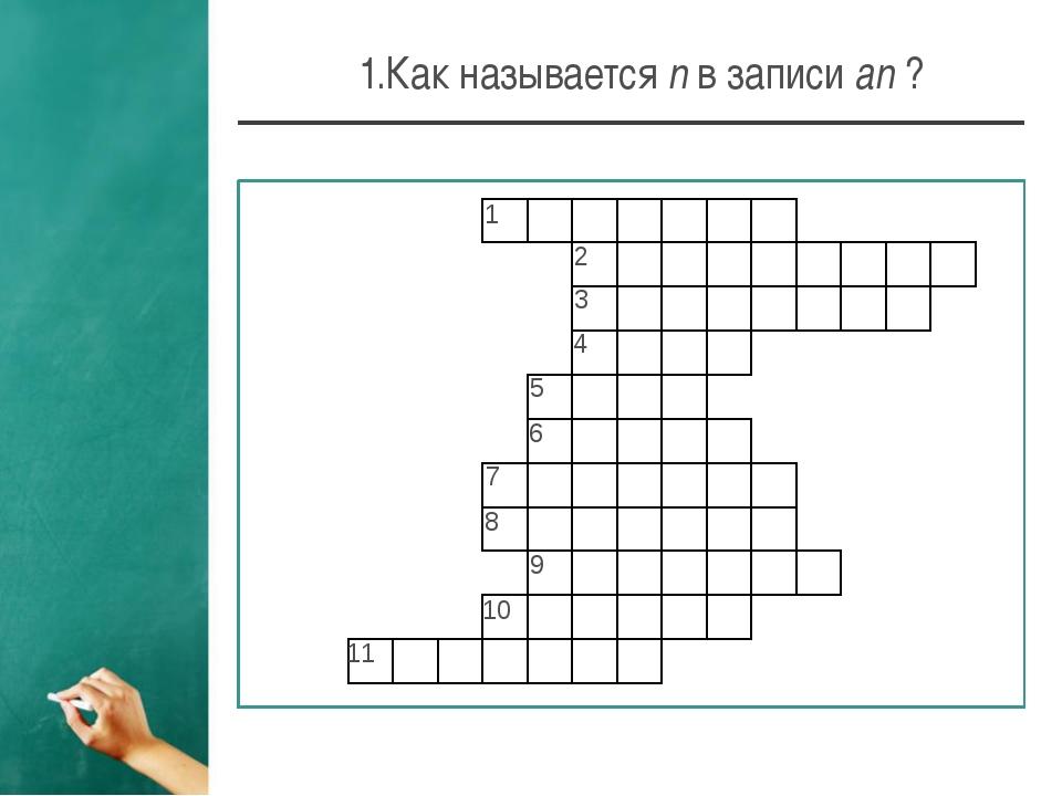 1.Как называется n в записи аn ? 1 2 6 4 5 3 7 8 9 10 11