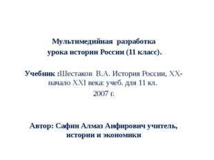 Мультимедийная разработка урока истории России (11 класс). Учебник :Шестаков