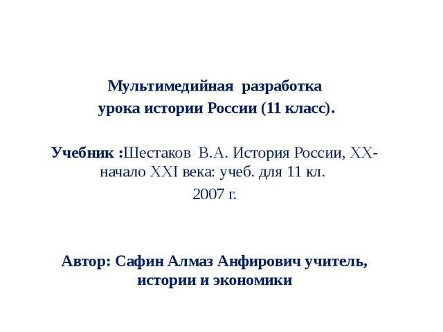 Мультимедийная разработка урока истории России (11 класс). Учебник :Шестаков...