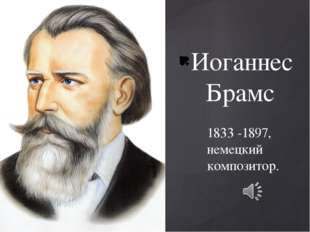 Иоганнес Брамс 1833 -1897, немецкий композитор.