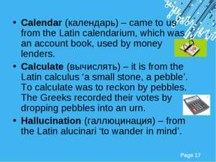 Calendar (календарь) – came to us from the Latin calendarium, which was an ac