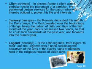 Client (клиент) – in ancient Rome a client was a plebeian under the patronage
