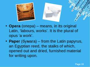 Opera (опера) – means, in its original Latin, 'labours, works'. It is the plu