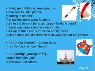 Pen, pencil (перо, карандаш) – a pen was in Latin penna, meaning 'a feather'.