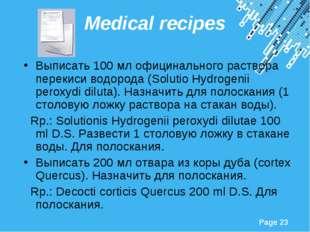 Medical recipes Выписать 100 мл официнального раствора перекиси водорода (Sol