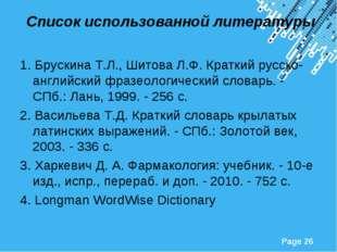 Список использованной литературы 1. Брускина Т.Л., Шитова Л.Ф. Краткий русск