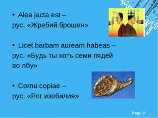 Alea jacta est – рус. «Жребий брошен» Licet barbam auream habeas – pус. «Будь