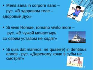 Mens sana in corpore sano – рус. «В здоровом теле – здоровый дух» Si vivis Ro