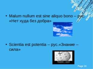 Malum nullum est sine aliquo bono – рус. «Нет худа без добра» Scientia est po