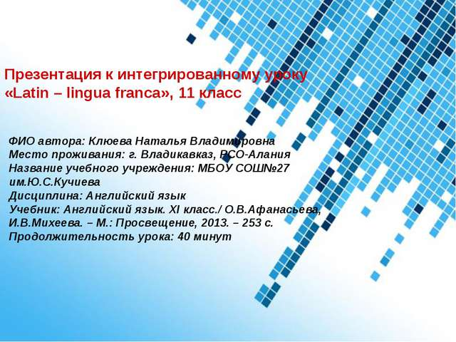 Powerpoint Templates ФИО автора: Клюева Наталья Владимировна Место проживания...