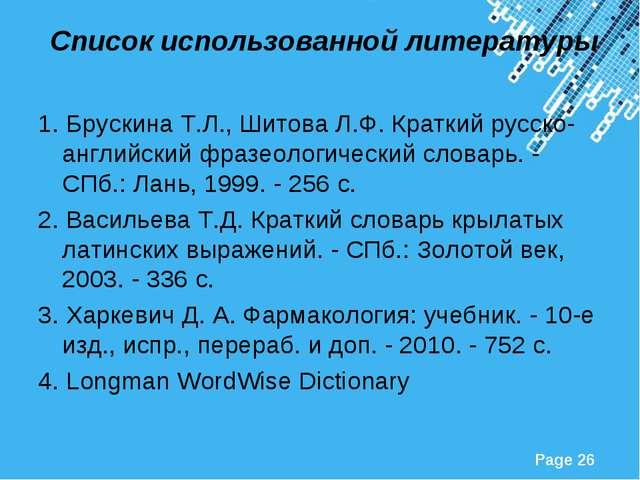 Список использованной литературы 1. Брускина Т.Л., Шитова Л.Ф. Краткий русск...