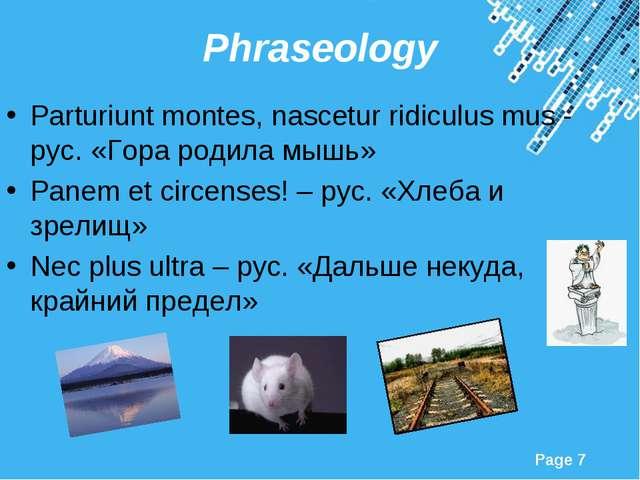 Phraseology Parturiunt montes, nascetur ridiculus mus - рус. «Гора родила мыш...