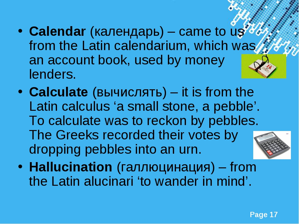 Calendar (календарь) – came to us from the Latin calendarium, which was an ac...