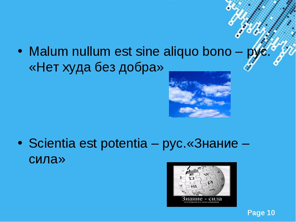 Malum nullum est sine aliquo bono – рус. «Нет худа без добра» Scientia est po...