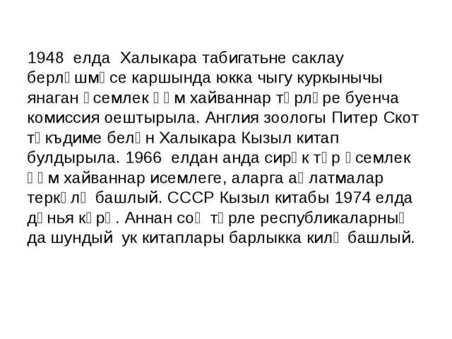 1948 елда Халыкара табигатьне саклау берләшмәсе каршында юкка чыгу куркынычы...