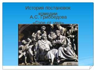 История постановок комедии А.С. Грибоедова «Горе от ума»