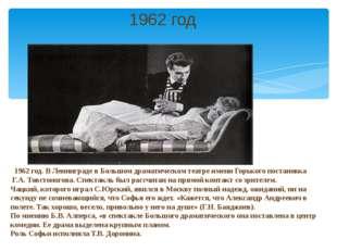1962 год. В Ленинграде в Большом драматическом театре имени Горького постано