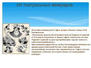 Исполнительница роли Софьи, актриса Малого театра, Н.И. Комаровская. «По-разн