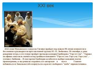 44-й сезон Московского театра на Таганке пройдет под знаком 90-летия основат