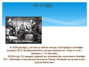 В 1829(декабрь), уже после гибели автора в Петербурге в бенефис актрисы М.И.