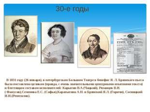 В 1831 году (26 января), в петербургском Большом Театре в бенефис Я. Л. Брян
