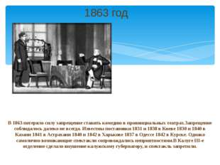 В 1863 потеряло силу запрещение ставить комедию в провинциальных театрах.Запр
