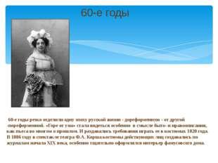 60-е годы резко отделили одну эпоху русской жизни - дореформенную - от друго