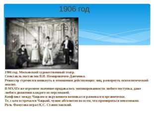 1906 год. Московский художественный театр. Спектакль поставлен В.И. Немирович