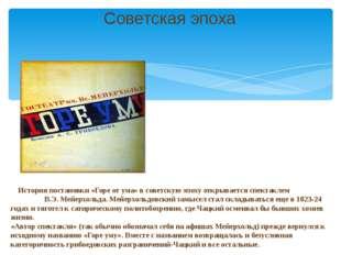 История постановки «Горе от ума» в советскую эпоху открывается спектаклем В.