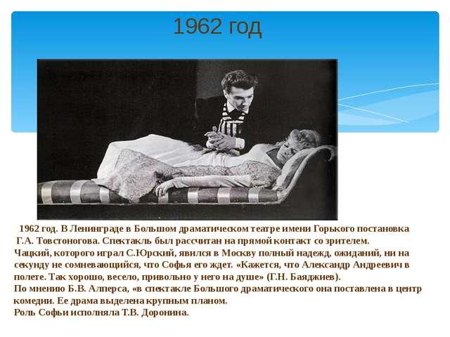 1962 год. В Ленинграде в Большом драматическом театре имени Горького постано...