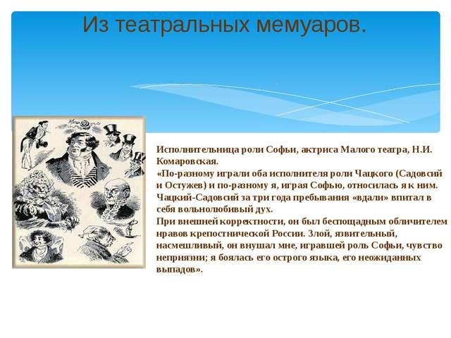 Исполнительница роли Софьи, актриса Малого театра, Н.И. Комаровская. «По-разн...