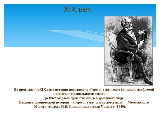 На протяжении XIX века история постановки «Горе от ума» тесно связана с проб...
