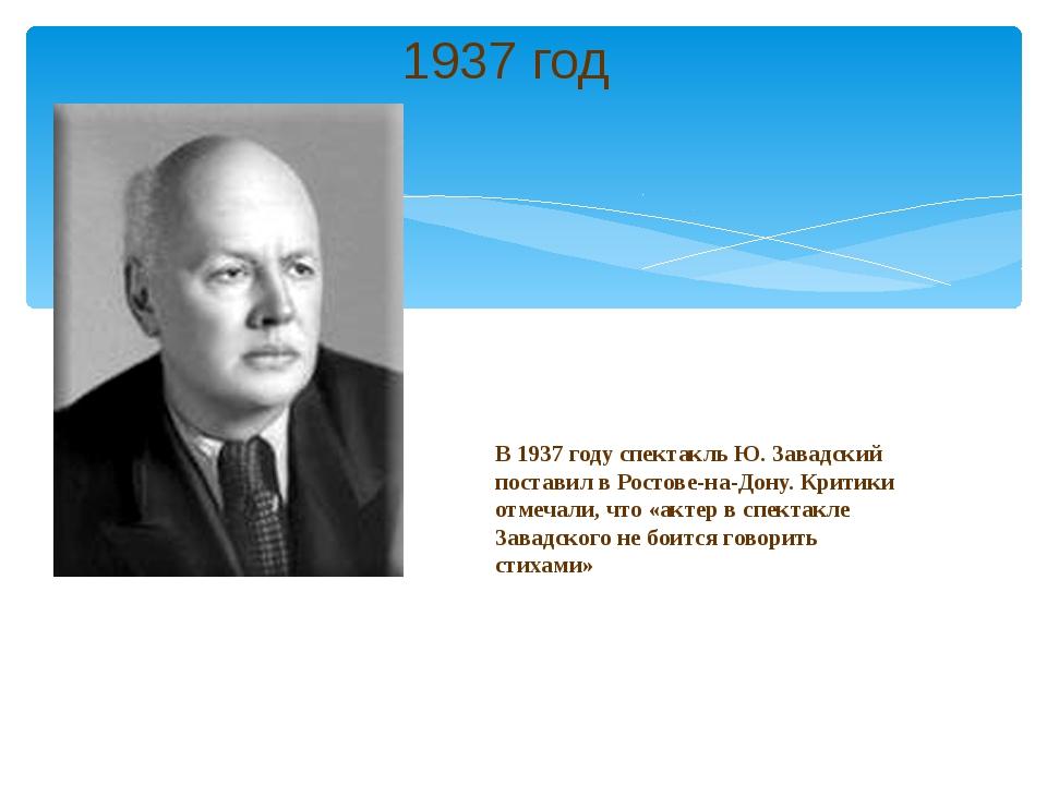 В 1937 году спектакль Ю. Завадский поставил в Ростове-на-Дону. Критики отмеча...