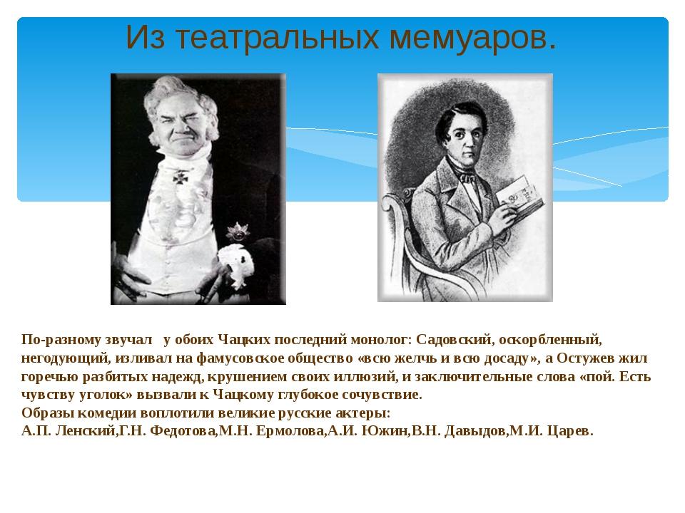 По-разному звучал у обоих Чацких последний монолог: Садовский, оскорбленный,...